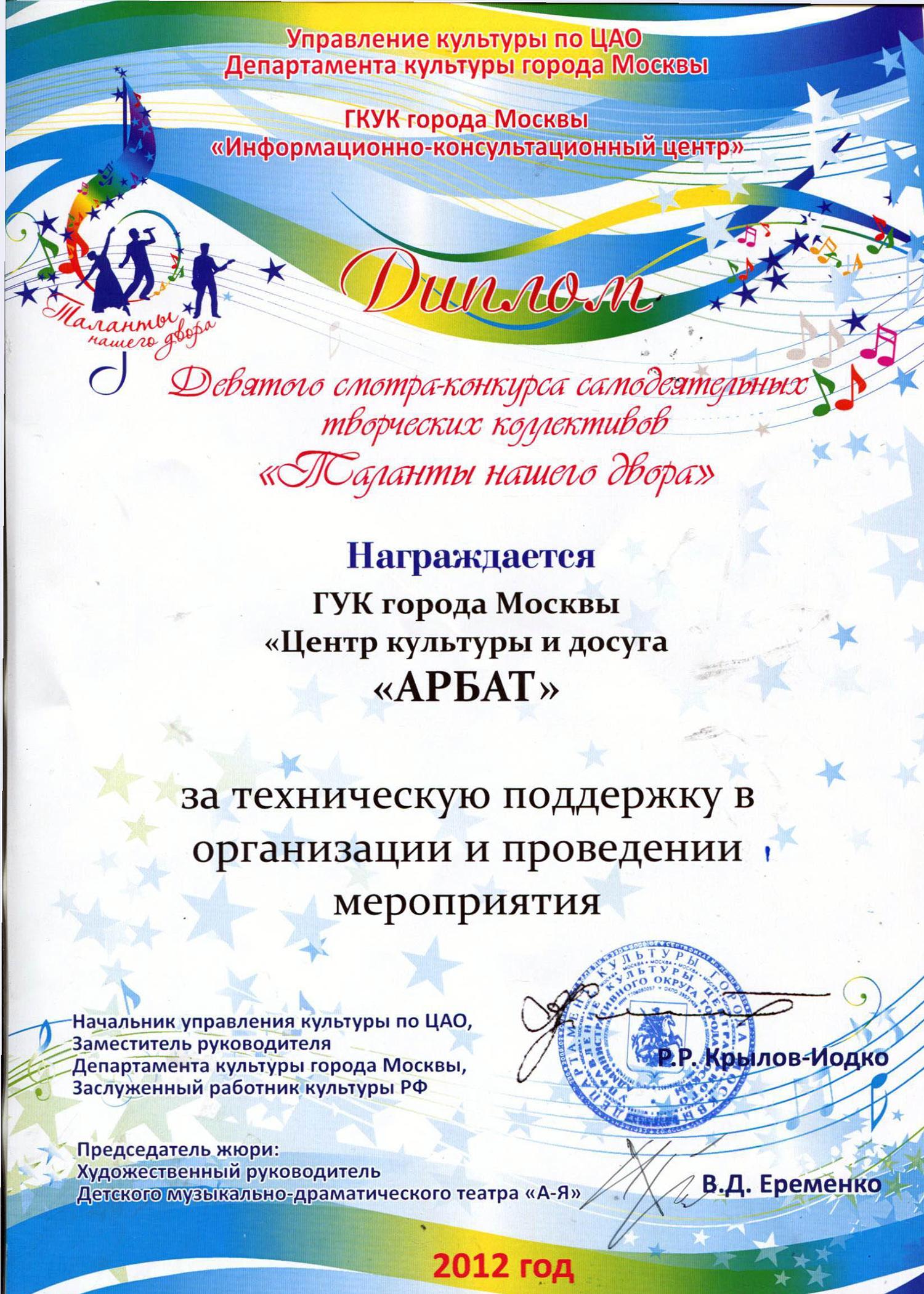 thanks Диплом Девятого самодеятельного смотра конкурса творческих коллективов от Управления культуры ЦАО Департамента культуры города Москвы